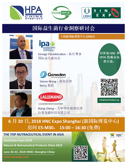 CN-International Probiotic Industry Insights Seminar Agenda ENG